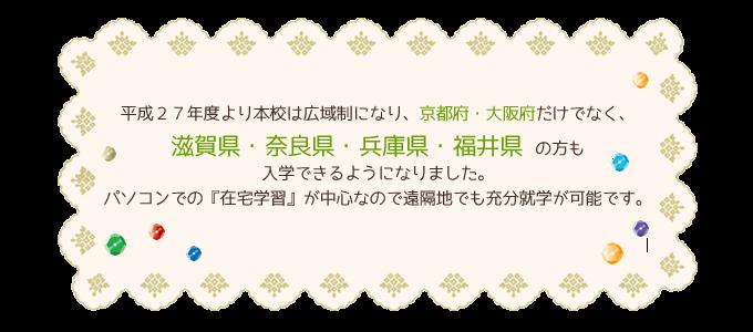 京都・大阪・滋賀・奈良・兵庫・福井の通信制高校