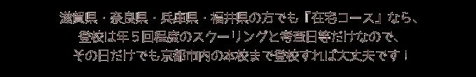 滋賀・奈良・兵庫・福井の方も年間5回のスクーリングと考査日だけの登校