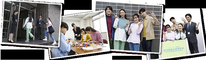 神戸の通信制高校 不登校生支援 京都美山高等学校 平成27年度 転入編入受付中