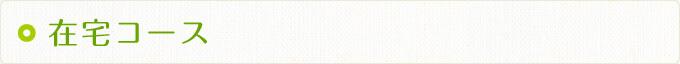 大阪の通信制高校 不登校生支援 京都美山高等学校 平成27年度 転入編入受付中