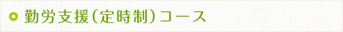 兵庫の通信制高校 不登校生支援 京都美山高等学校 平成27年度 転入編入受付中