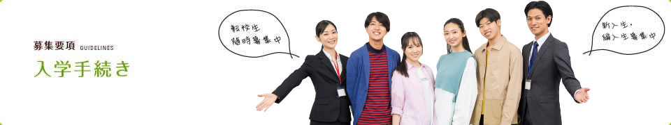京都・大阪・滋賀・奈良・兵庫・福井の広域 通信制・単位制高校「京都美山高等学校」は「在宅コース」・「通学コース」の登校スタイルから選択可能です