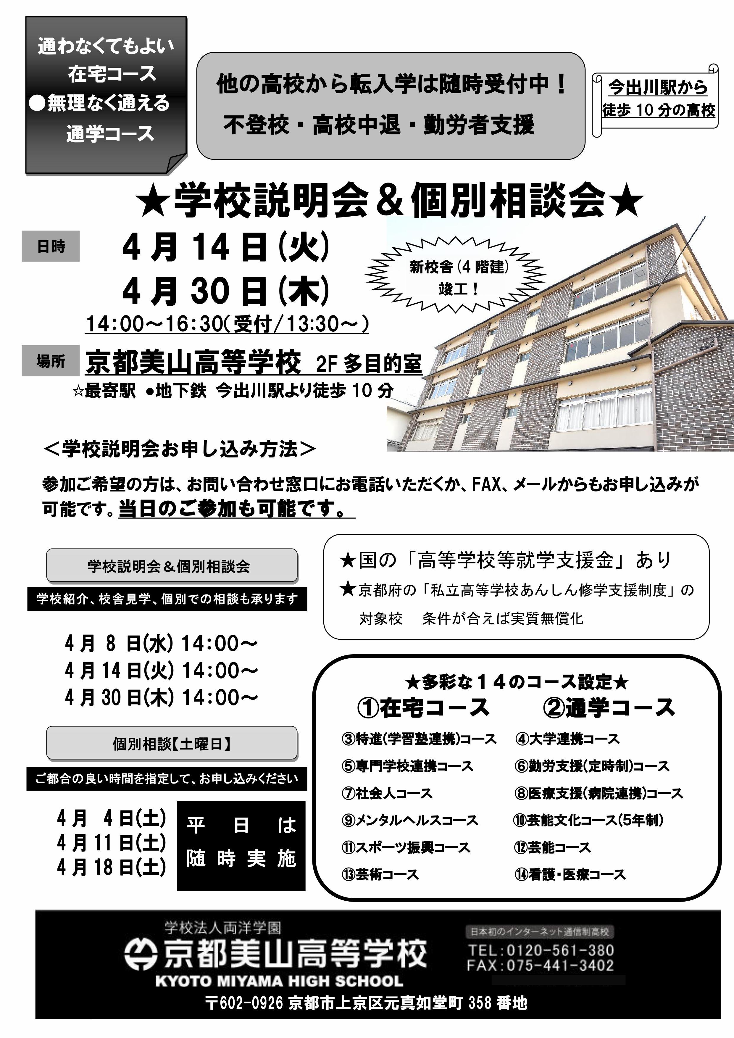 京都・大阪で募集!不登校・勤労者支援の京都美山高校インターネット通信制|通学コース・社会人コースも|転校可  ブログ15