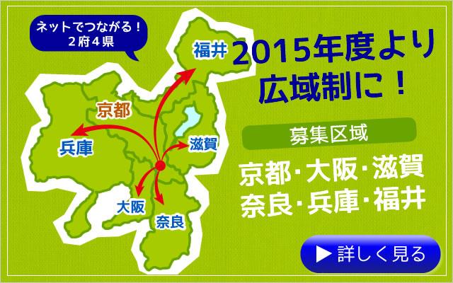 2015年度より広域制に!京都・大阪・滋賀・奈良・兵庫・福井から入学できる高校になりました!